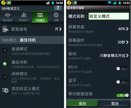360 Battery Guard v1.0.1.1029 apk