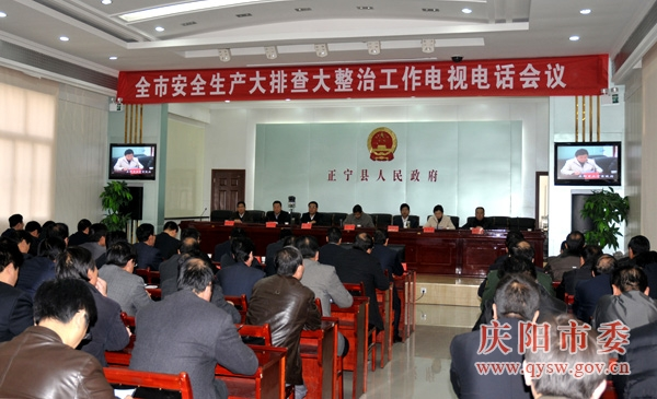 11月18日,庆阳市召开全市安全生产大排查大整治工作电视电话会议。图片来源:中共庆阳市委网站