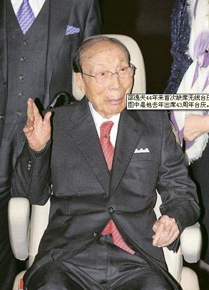 陈国强牵着方逸华出席无线44周年台庆。