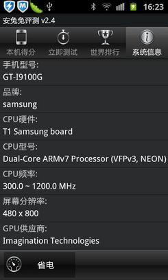三星I9100软硬件信息