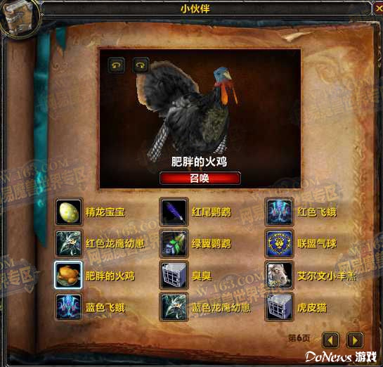 魔兽世界2011年感恩节攻略完整成就火鸡逆袭