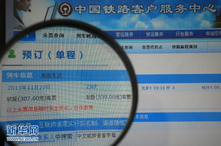 全国铁路Z字头列车开始网上售票(组图)