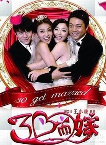 《三十而嫁》海报