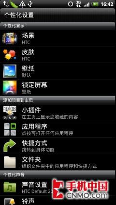 1.2GHz双核裸眼3D旗舰机 HTC夺目3D评测