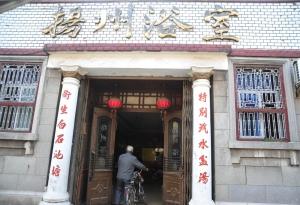 图三:苏唱街扬州浴室。