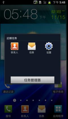 程序切换和功能表