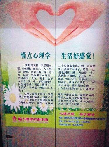 电梯门贴荤笑话教人哲理?(图)-搜狐滚动