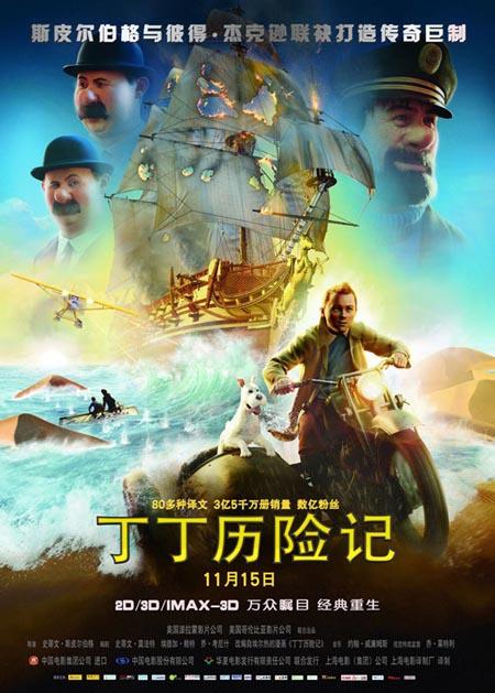 《丁丁历险记》排片受到《失恋33天》的强势打压,首战遇颓