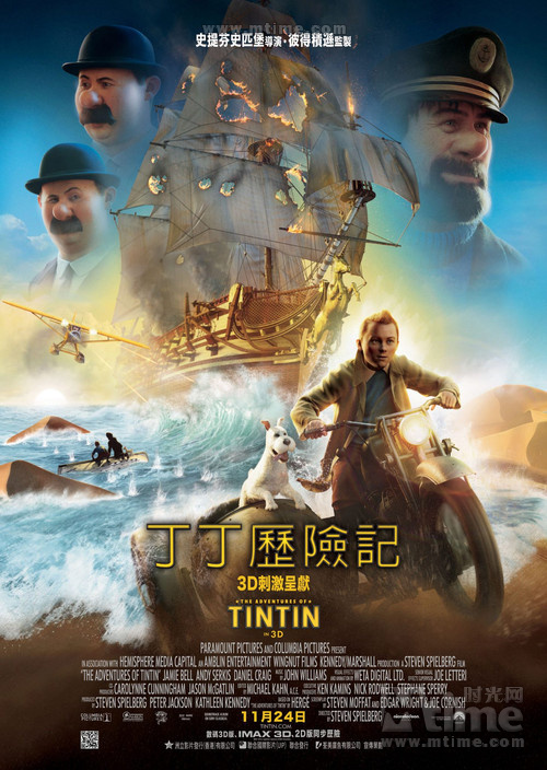 丁丁历险记 香港海报