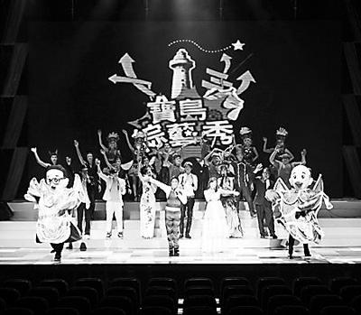 宝岛综艺秀现场演员感谢观众捧场。