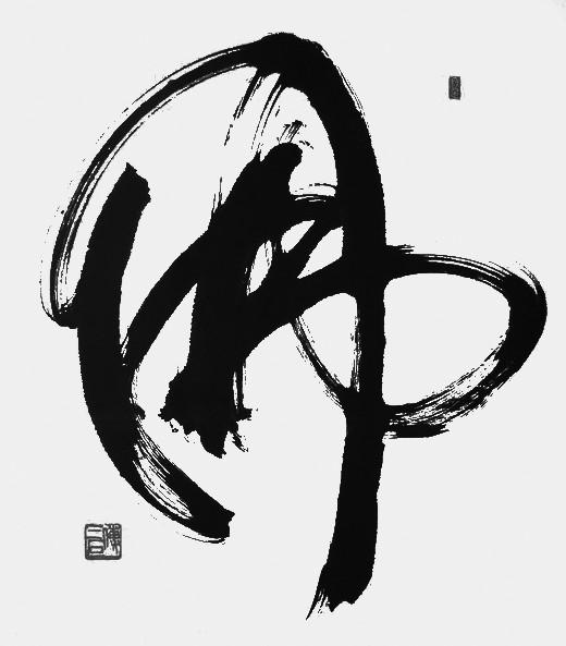 佛字书法艺术; 佛字书法艺术欣赏-字体设计; 书法作品 标志设计图片