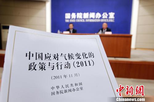 近日,国务院新闻办发表《中国应对气候变化的政策与行动(2011)》白皮书。中新社发 杜洋 摄