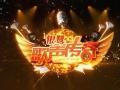 山东卫视《歌声传奇》11月25日预告片