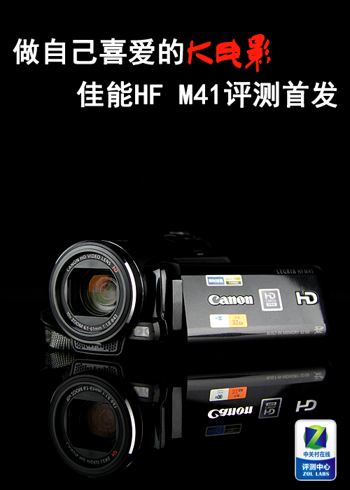做自己喜爱的大电影 佳能HF M41评测首发