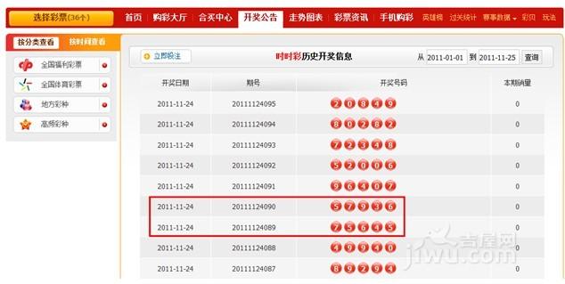 时时彩中奖_123654)所对应的验证码为中奖验证码,如下图所示:时时彩公布地址