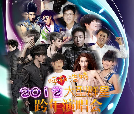 2011年呼市大型群星跨年演唱会12月23日开幕(组图)图片