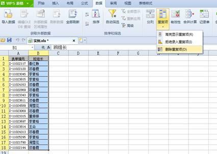 wps 2012轻松处理表格重复值图片