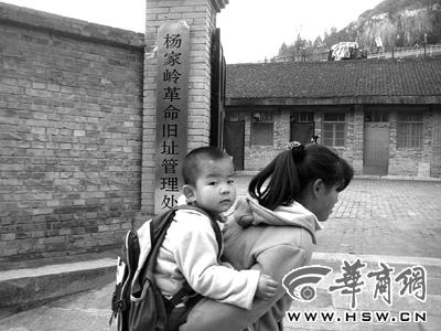 杨家岭革命旧址管理处