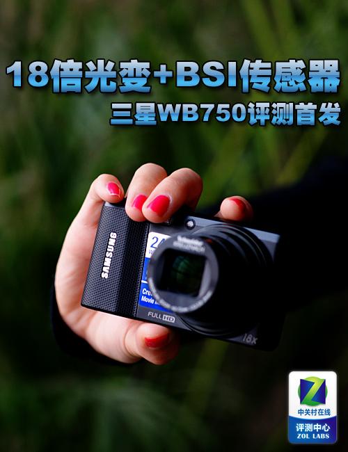 18倍光变+BSI传感器 三星WB750评测首发