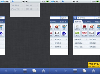 UC浏览器8.1实测
