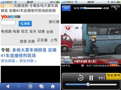 UC浏览器8.1流畅的在线视频播放实测