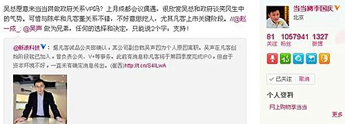 <a href='http://www.boogle.cn/detail/8.html' target='_blank'>当当网</a>CEO<a href='http://b2b.toocle.com/detail_man--197.html' target='_blank'>李国庆</a>在微博向已从凡客离职的吴声抛出橄榄枝。(TechWeb配图)