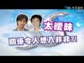 《SS小燕之夜》 20111130 预告陈柏霖恋上房祖名