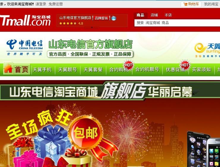 官方淘宝网登陆_山东电信开淘宝旗舰店 已上线460余种产品-搜狐滚动