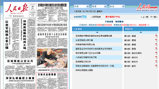 《人民日报》电子版-陈国权 损人不利己的免费电子版 图