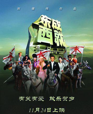 """《东城西就2011》在贺岁大片上档之前博了一个""""开门红"""""""