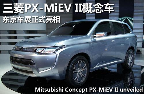 届东京车展上,三菱汽车带来了其最新的概念车三菱PX-MiEV II概高清图片