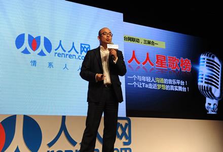 """人人网发布2012营销风向标:""""三屏联动""""赢消费者"""