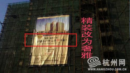 杭网记者仔细看了外墙上的广告条幅,却怎么也看不出是针对样板房的