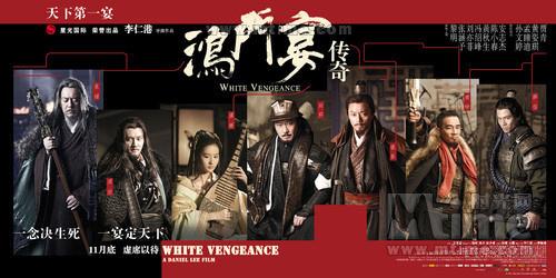 国产鉴赏:鸿门宴-2011最新中国战争历史动作大片-高清中文