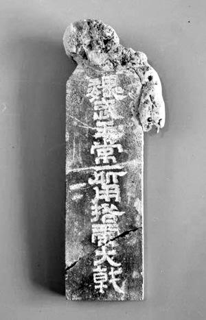 """""""闫沛东""""称这块""""魏武王常所用格虎大戟""""石牌系伪造。"""