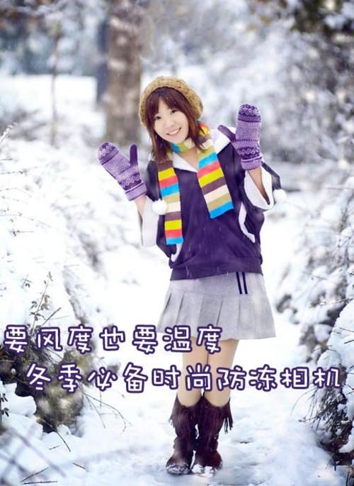 要风度也要温度 冬季必备时尚防冻相机
