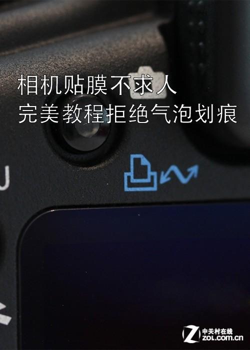 """事实上,贴膜并不是什么""""高难度作业"""",只要选用优质的保护膜产品,并清楚了解贴膜的过程,自己动手贴膜完全可以轻松搞定。所以今日笔者为大家讲解相机贴膜的的几个注意事项,让相机的寿命更长。"""