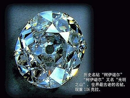 世界上七颗最著名的钻石,美呆了!