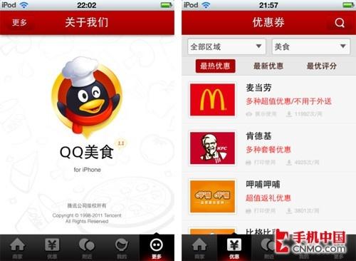 QQ美食截图