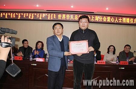 科尔沁右翼中旗副旗长王喜林为叶朝阳颁发爱心使者证书图片
