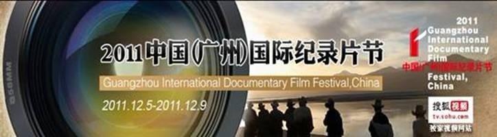 2011中国(广州)国际纪录片大会官网:http://tv.sohu.com/s2011/gzgjjlpj/