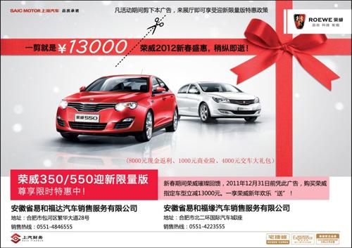 50台新荣威350 550试驾 剪拍海报得1.3万