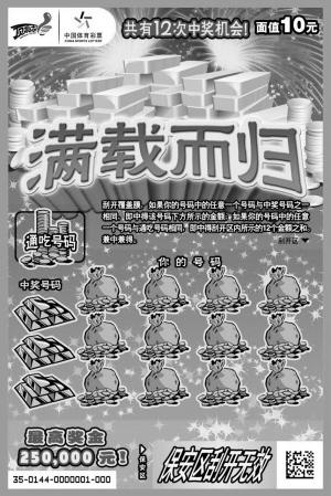 """""""满载而归""""、""""幸运金鱼""""登陆吉林彩市"""