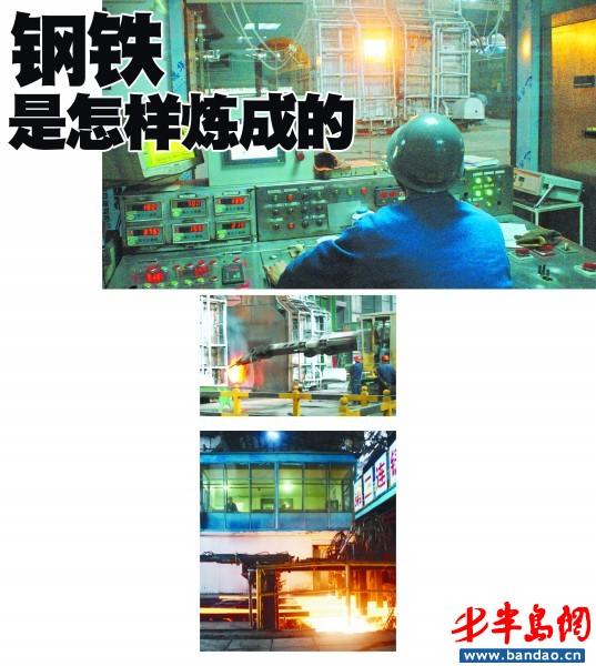 记者探访青钢第一炼钢厂揭秘炼钢全过程(图)曾建豪建筑设计图片