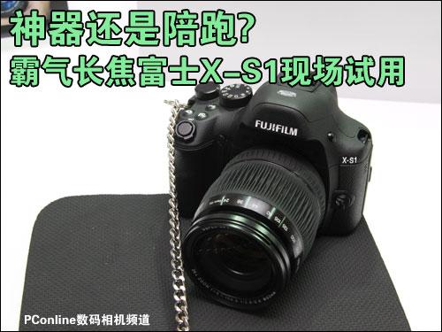 富士 X-S1图片评测论坛报价