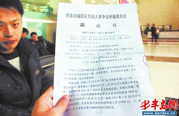 城阳劳动人事争议仲裁委员会出具的裁决书.