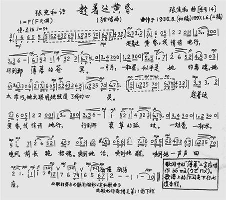 吉他谱只用前三炫的-他让家里人找出他六十年前为充和四姐少年时期的诗作《趁着这黄昏》