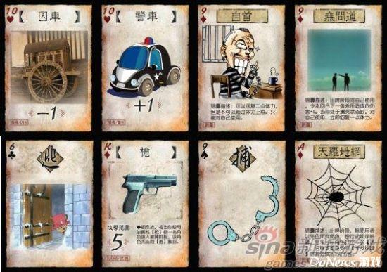 用三国杀抓捕罪犯 南京警方特别通缉令