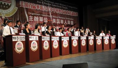 美国首届华裔青少年中华历史文化知识竞赛落幕