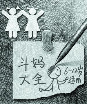 老爸老妈看我的搜狐_[晚报]斗妈大全,斗的不是妈(组图)-搜狐滚动